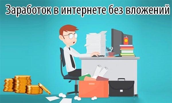 Заработать деньги в интернете без вложений на сайте как заработать в интернете на блоге новичку